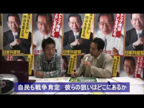 日本共産党・むねた裕之の超ローカル放送局 特別編