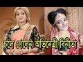 চলে গেলেন অভিনেত্রী বিনীতা।Bengali Actress Vinita Chatterjee Latest News