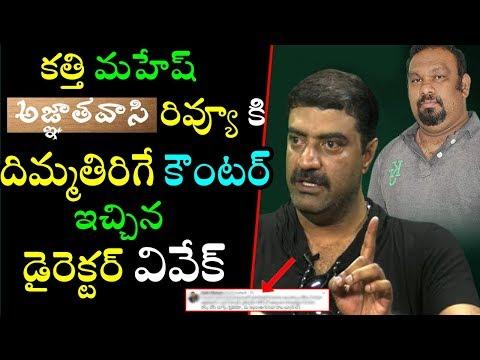Director Vivek Strong Reply To Kathi Mahesh Agnyaathavaasi Movie Review Pawan Kalyan Trivikram
