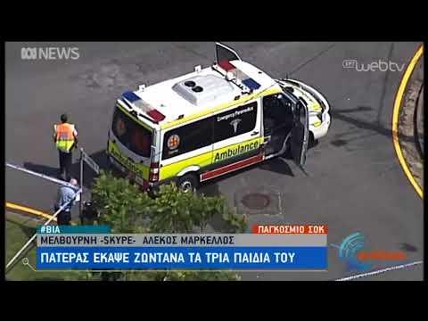 Σοκαριστικές λεπτομέρειες για την οικογενειακή τραγωδία στο Μπρίσμπεϊν της Αυστραλίας |20/02/20|ΕΡΤ