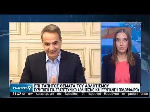 Συνάντηση Κ. Μητσοτάκη – Λ. Μενδώνη για θέματα Πολιτισμού και Αθλητισμού | 13/02/2020 | ΕΡΤ