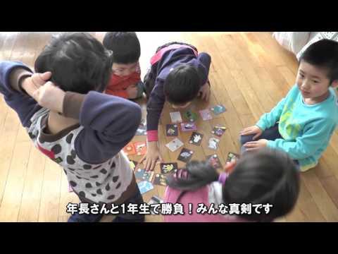 【西和賀NEWS】湯本保育園 正月行事