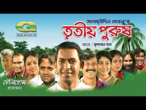 Trityo Purush | HD1080p 2017 | ft Chanchal Chowdhury | Brindabon Das | A Kh M Hasan