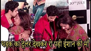 Video Ishaan Khattar's Mom Crying After Watching Dhadak Trailer | Ishaan Emotional & Hug His Mom MP3, 3GP, MP4, WEBM, AVI, FLV Agustus 2018