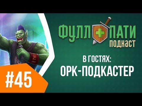 Фуллпати Подкаст, 45 ft. Орк-Подкастер