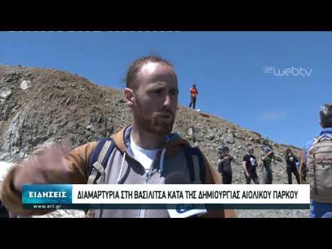 Διαμαρτυρία στη Βασιλίτσα κατά της δημιουργίας αιολικού πάρκου | 26/5/2020 | ΕΡΤ