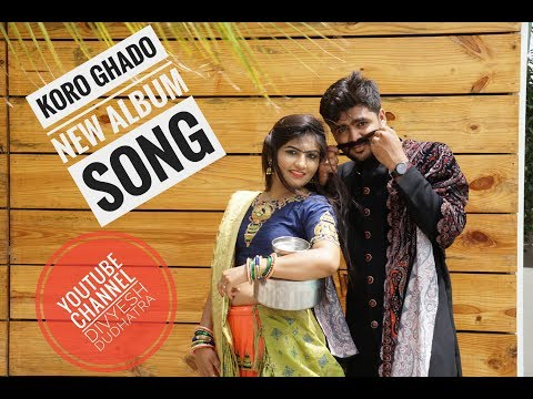 Video Koro ghado new album song divyesh dudhatra download in MP3, 3GP, MP4, WEBM, AVI, FLV January 2017