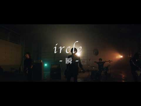 , title : 'ircle「瞬」Music Video'