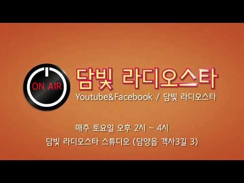 담양군 원도심활성화 프로젝트 담빛 라디오스타 홍보영상