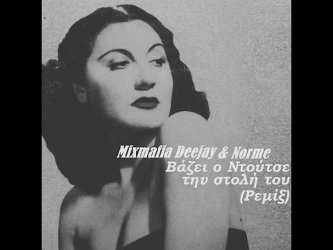 Mixmafia Deejay & Norme - Βάζει Ο Ντούτσε Την Στολή Του (Remix) (видео)