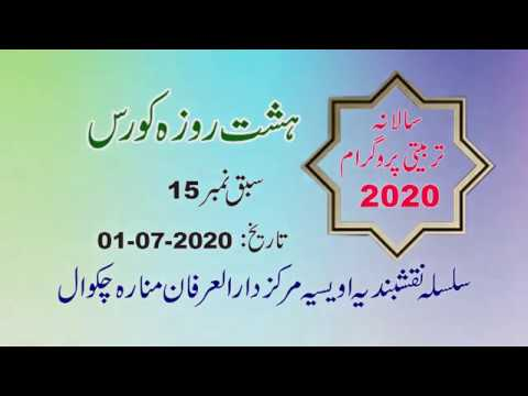 Watch Annual Training Program 2020 YouTube Video