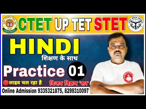 Target CTET || UPTET || SUPER TET |Hindi PRACTICE SET 01 Hindi Preparation/Hindi online Classes Best