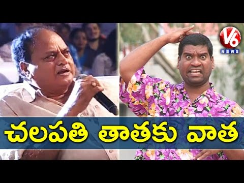 Bithiri Sathi About Chalapathi Rao Comments On Women