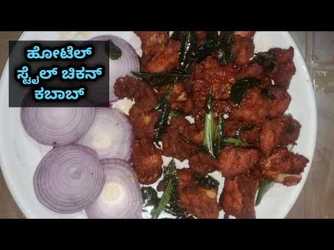#Hotel style #chicken kababa recipe |Super |  ಹೋಟೆಲ್ ರೀತಿ ಚಿಕನ್ ಕಬಾಬ್ ಮಾಡುವ ವಿಧಾನ