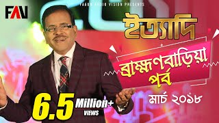 Video Ityadi - ইত্যাদি | Hanif Sanket | Brahmanbaria episode 2018 MP3, 3GP, MP4, WEBM, AVI, FLV Juli 2018