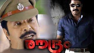 Video Malayalam  Full Movie Roudram | Full HD - Watch Youtube MP3, 3GP, MP4, WEBM, AVI, FLV September 2018