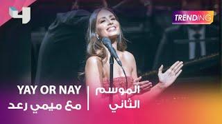 Video إطلالات النجوم مع ميمي رعد .. YAY OR NAY MP3, 3GP, MP4, WEBM, AVI, FLV Desember 2018