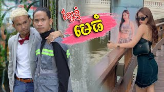 Khmer Comedy - ស្រីឆ្នាស់