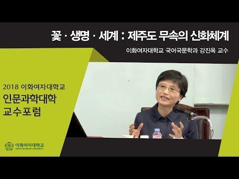 [인문과학대학 교수포럼] 꽃·생명·세계 : 제주도 무속의 신화체계