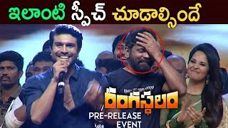 Video స్పీచ్ చూడాల్సిందే || Ramcharan SUPERB Speech @ Rangasthalam Pre Release Event | Chiranjeevi MP3, 3GP, MP4, WEBM, AVI, FLV September 2018