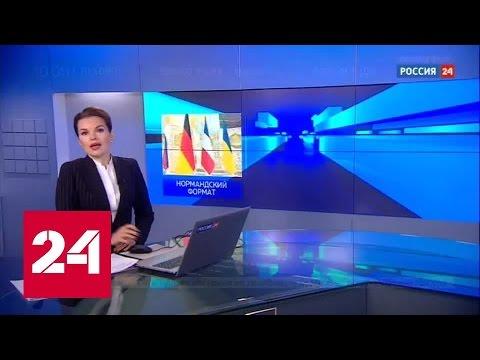 Путин отправится в Берлин на встречу нормандской четверки (видео)