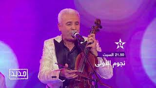جديد - إعلان نجوم الأولى ليلة شعبية 16/11/2019
