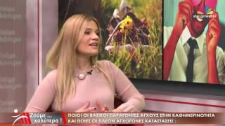 ΖΟΥΜΕ ΚΑΛΥΤΕΡΑ επεισόδιο 25/1/2017