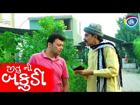 જીતુ ની બકુડી  Mahesh Rabari New Comedy Gujarati Funny Clips Jokes 2018