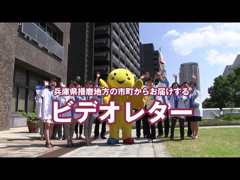 「あいたい兵庫」ゆるキャラ(R)登場! 市町からのビデオレター(播磨編 …
