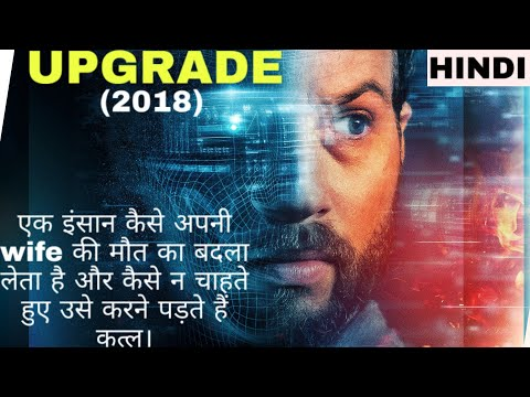 UPGRADE (2018) Movie Explain in Hindi || Ending explain in Hindi || Movie Explainer