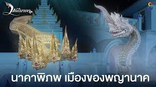 นาคาพิภพ เมืองของพญานาค | มณีนาคา ช่อง8 | HIGHLIGHT EP.1