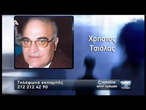 Φως στο Τούνελ-Εξαφάνιση Χρ. Τσιόλα Σέρρες (видео)