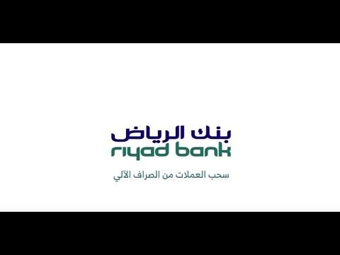 #فيديو : #شاهد أجهزة صراف آلي ? لسحب النقود بالعملات الأجنبية لأول مرة في المملكة