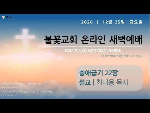 2020년 12월 25일 금요일 온라인 새벽예배