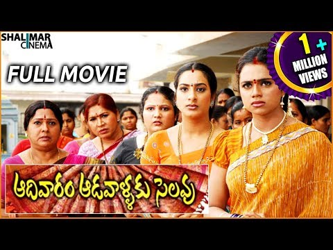 Aadivaram Adavallaku Selavu Telugu Full Length Movie