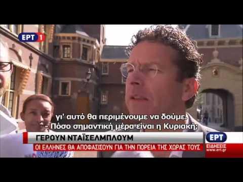 Γερούν Ντέισελμπλουμ: Η ευρωζώνη είναι δυνατή