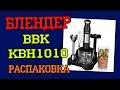 Download Lagu Погружной блендер BBK KBH1010. Распаковка и первый взгляд Mp3 Free