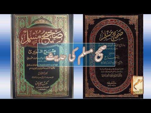 صحیح مسلم کی حدیث Hadith of Sahih Muslim