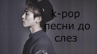 Video Sad K-pop songs to tears || Грустные K-pop песни до слез || Песни до мурашек || с рус.саб MP3, 3GP, MP4, WEBM, AVI, FLV Januari 2019