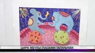 В Нижнем Тагиле подвели итоги конкурса рисунков, организованного ГДДЮТ и нижнетагильским цирком