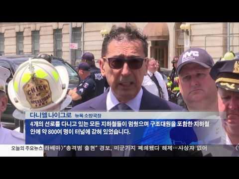 뉴욕시 지하철 탈선…34명 부상 6.27.17 KBS America News