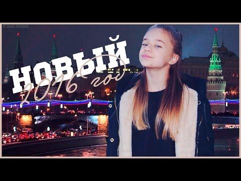 НОВЫЙ 2016 ГОД // NEW 2016 YEAR (видео)