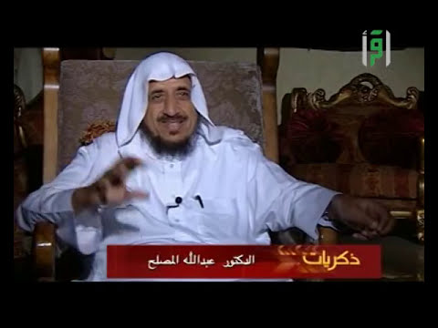 ذكريات  – الدكتور عبدالله المصلح ج1 –  تقديم محمد الجعبري