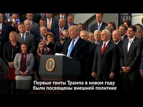 Новости США за 60 секунд. 1 января 2018 года - DomaVideo.Ru