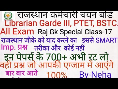 RAJ GK SPECIAL CLASS  For ALL EXAM CLASS-17 Librarian GradeIII EXAM2016 PAPER DISCUSSION only raj gk