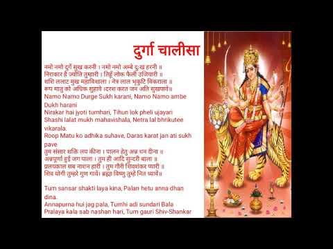 Video Durga chalisa with lyrics in Hindi and English download in MP3, 3GP, MP4, WEBM, AVI, FLV January 2017