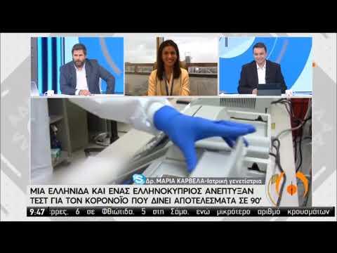 Τεστ για τον κορονοϊό   Ανέπτυξαν Ελληνίδα και Ελληνοκύπριος με αποτελέσματα σε 90′   25/09/2020 ΕΡΤ