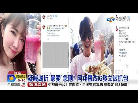 阿翔.Grace僵臉同框 現身女兒畢典零互動│中視新聞 20190614