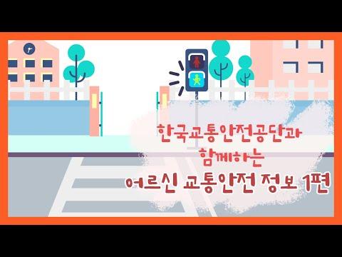[노후정보TV] 한국교통안전공단과 함께하는 어르신 교통안전 정보 1편