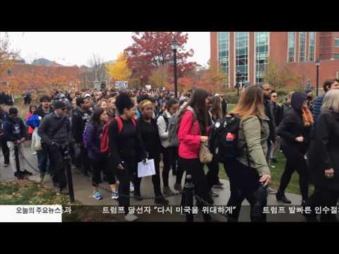 '나의 대통령 아니다' 시위 격화 11.9.16 KBS America News